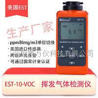 TVOC浓度检测仪-挥发有机气体PID测量仪