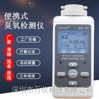 臭氧检测仪-可用于检测臭氧发生器,生产车间等领域,具有平均值功能
