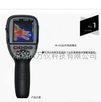 红外热成像仪非接触式测量-20到300度
