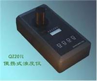 便攜式濁度儀 QZ201L