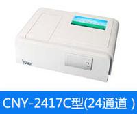 農殘速測儀 CNY-2417C