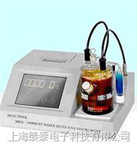 WY-1200微量水分仪 微量水分测定仪 微量水分检测仪 微量水分测量仪 微量水分测试仪 WY-1200