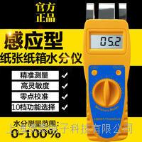 纸张纸箱水分份仪瓦楞纸水份含量快速测定仪测湿仪器绩泰JT-Z1