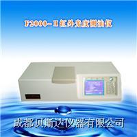 紅外光度測油儀 F2000-Ⅱ