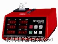 汽車尾氣分析儀  QRO-401