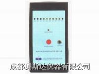 表面電阻測試儀 SL-030