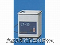 超聲波清洗機 LT-50