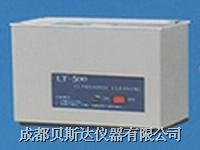 超聲波清洗機 LT-500