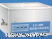 臺式數控超聲波清洗機 LTB-800