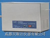 超聲波清洗機 LT-1000