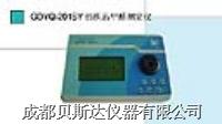 甲醛檢測儀 GDYQ-201SY