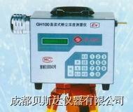 GH100直讀式粉塵濃度測量儀 GH100