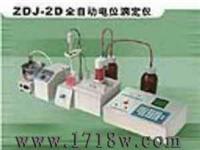 全自动电位滴定仪 ZDJ-2D