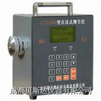 直讀式測塵儀 CCZ-1000