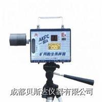 矿用粉尘采样器 AKFC-82A