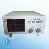 示波极谱仪 JP-2C