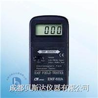 電磁場測定儀 EMF-822A