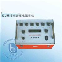 高密度電阻率儀 DUM-2