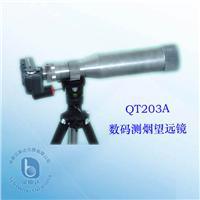 數碼測煙望遠鏡