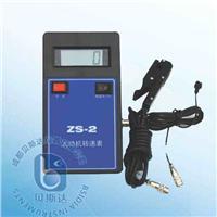 發動機轉速表 ZS-2