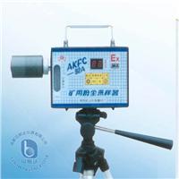 矿用粉尘采样器 AKFC-92A