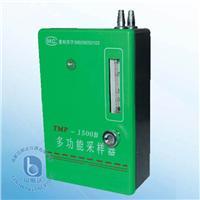 多功能個體采樣器 TMP-1500B