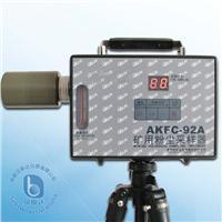 防爆个体粉尘采样器 AKFC 92G