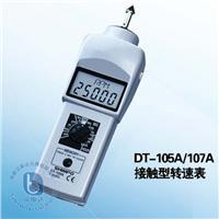 接觸式轉速表 DT-105A DT-107A