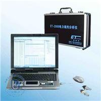 電力規約分析系統 ET-2000