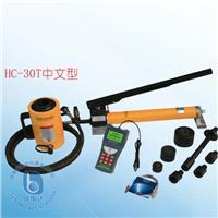 錨桿拉拔儀 HC-30T