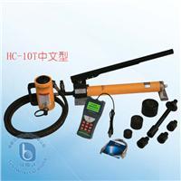 錨桿拉拔儀 HC-10T
