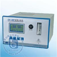 磁氧分析儀 EN-560