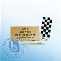 黑白格測定板 QZP