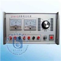 多路穩壓電源 ZYW-D