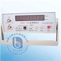 多用頻率計 ZWF-3B