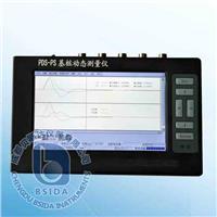 樁基動態測試儀 PDS-PS(高低應變)
