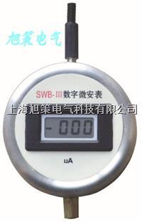WB-III數字微安表