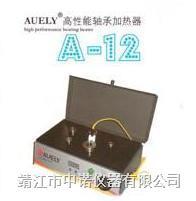 轴承加热器A-12 A-12