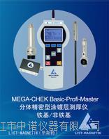 德国里斯特MEGA-CHEK涂镀层测厚仪 MEGA-CHEK