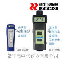 发念头转速表GED-2600P (新) GED-2600P (新)