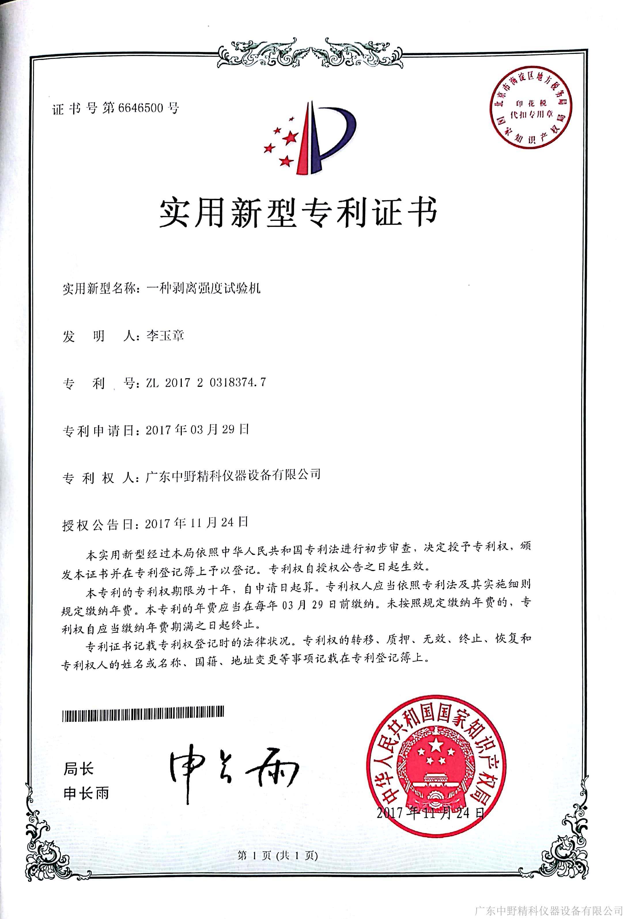 实用性证书