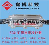 矿用电缆冷补器 FCS3