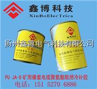 JA-8礦用橡套電纜阻燃聚氨酯冷補膠
