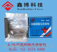 G-20環氧樹脂冷澆鑄劑2#