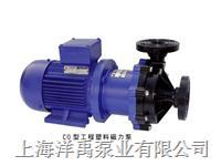 工程塑料磁力泵,耐酸堿管道泵