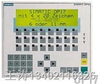 西门子OP17操作屏按键不灵维修  6AV3617-IJC20-0AX1维修