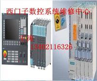 6FC5357-0BB24-0AA0维修 西门子NCU  572.4维修