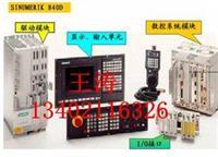 西门子810D/840D数控系统PLC模块维修 西门子840D数控系统PLC模块维修