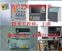 西门子840D人机界面维修 西门子840D数控操作面板维修