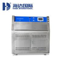 UV紫外老化試驗箱 HD-E802